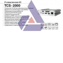TCS-2000